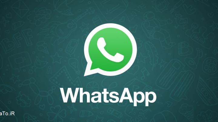 عرضه برنامه ردیابی گوشی با استفاده از واتساپ
